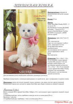 Вязание кошек крючком схемы и описание