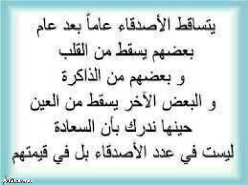 حكم عن الصداقة الصدق منتدى فتكات My Love Farah Arabic Calligraphy
