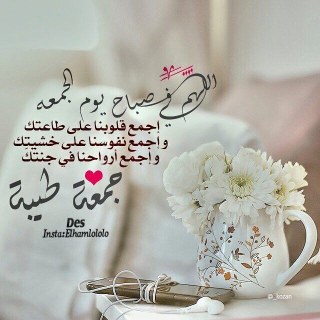 Instagram Photo By مصممة فوتوشب Feb 26 2016 At 7 38am Utc Jumma Mubarak Images Blessed Friday Quran Quotes Love