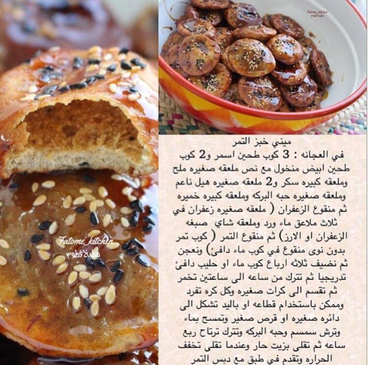 ميني خبز التمر Savory Dessert Cooking Recipes Pie Dessert