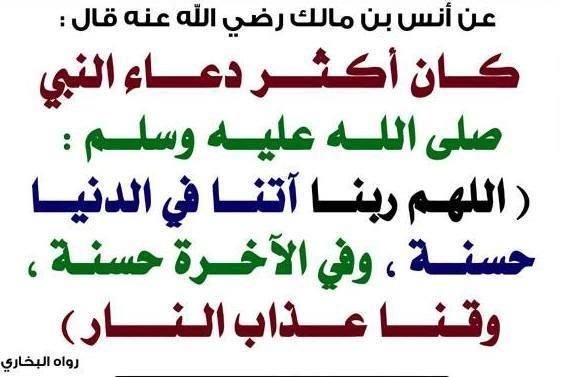 ربنا اتنا في الدنيا حسنة و في الآخرة حسنة و قنا عذاب النار Quotes Arabic Quotes Arabic