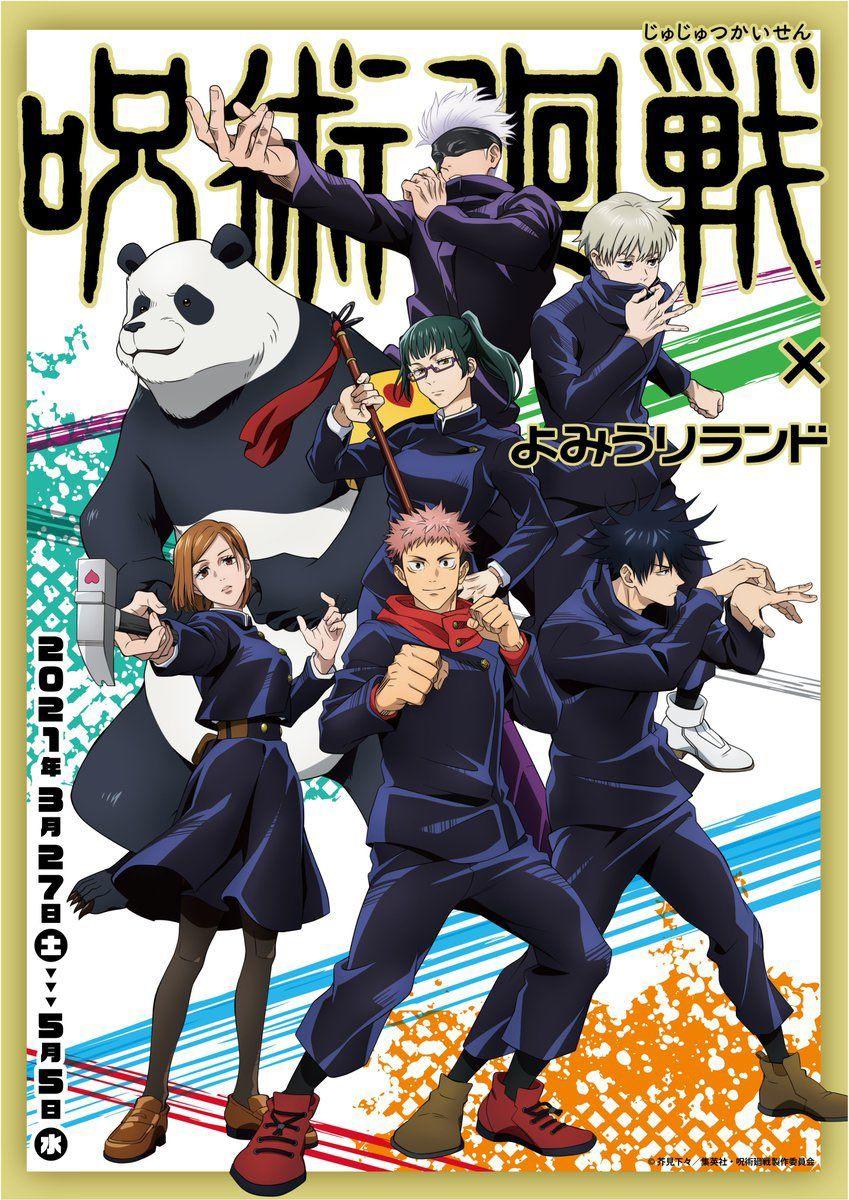 Shiro Gojo Satoru On Twitter In 2021 Jujutsu Anime Manga Covers