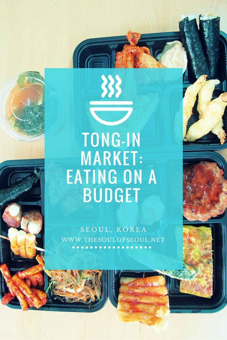 Tong In Market Eating On A Budget Eat On A Budget Eat Foodie Travel