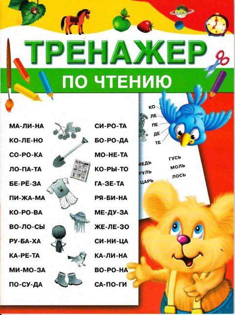 Книги по дефектологии и логопедии скачать бесплатно