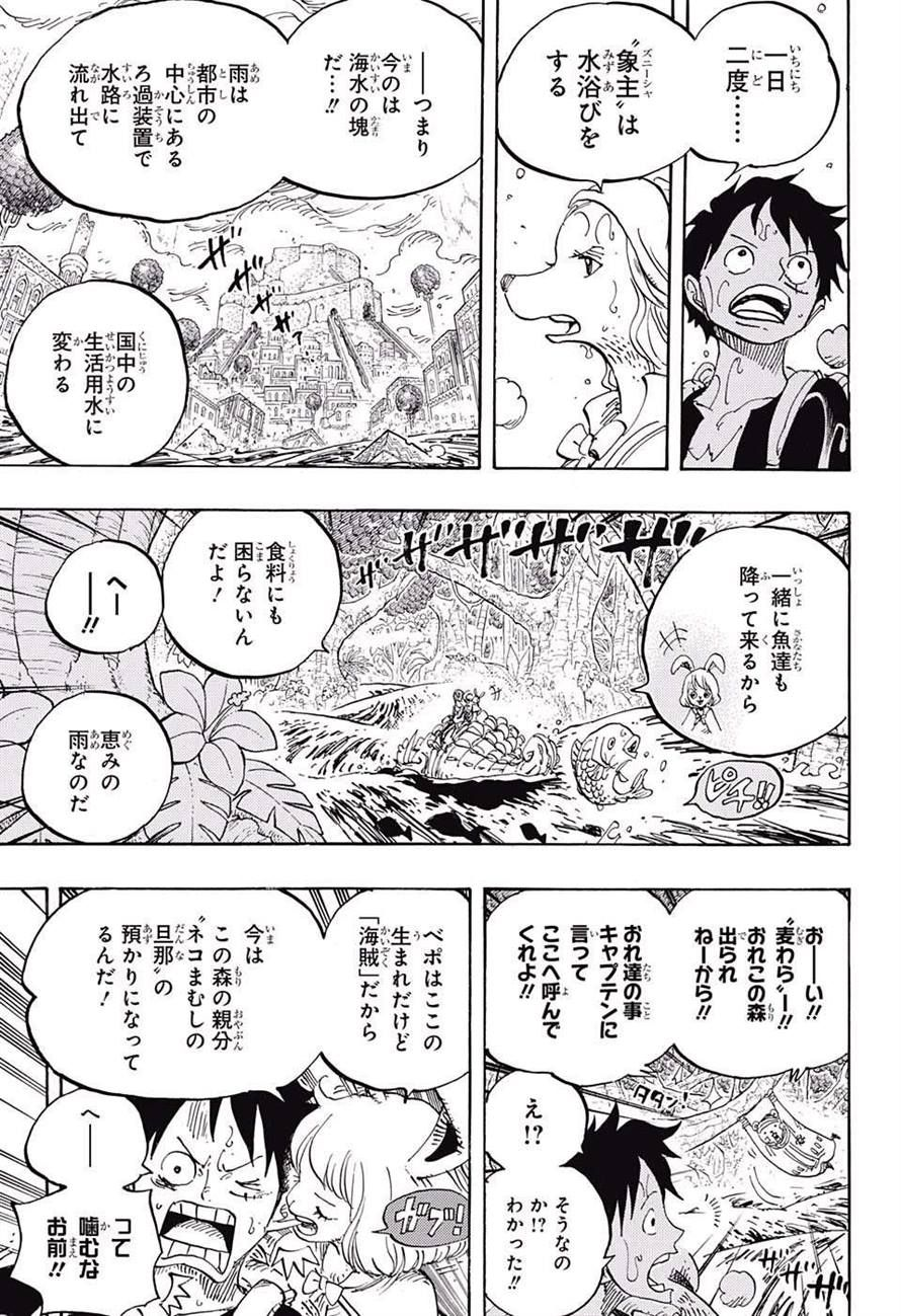 Download One Piece 806 : download, piece, ワンピース, Chapter, Piece, Chapter,, Comic,