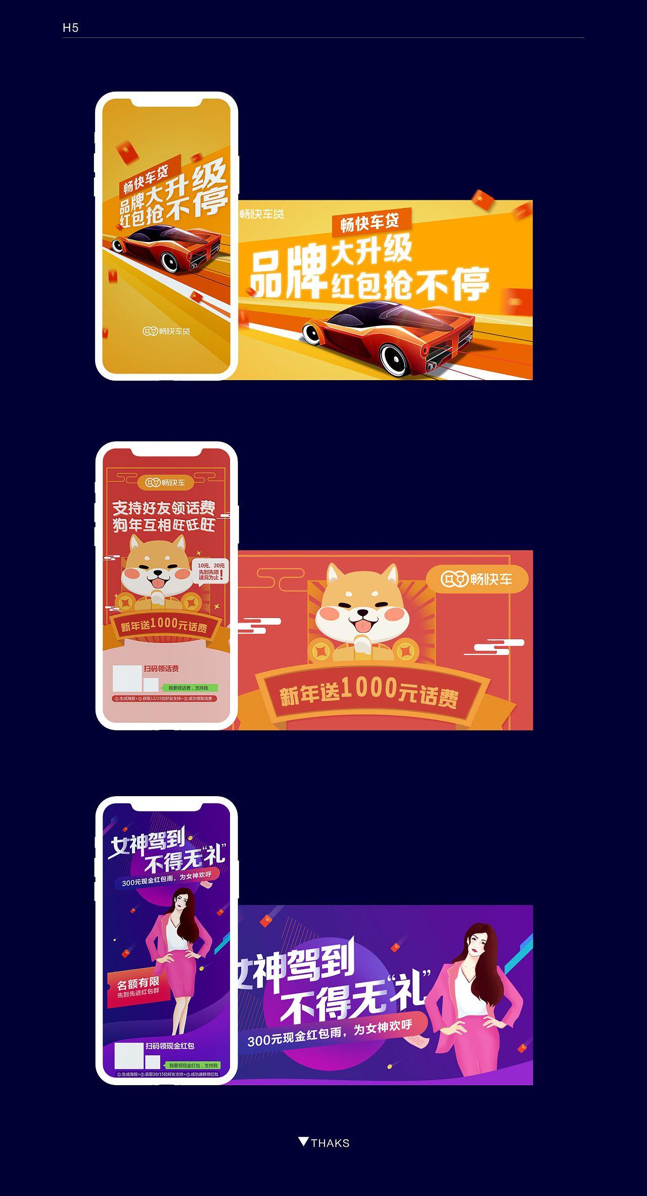 运营Banner设计合集网页Banner/广告图cxfeng 原创作品 站酷 (ZCOOL