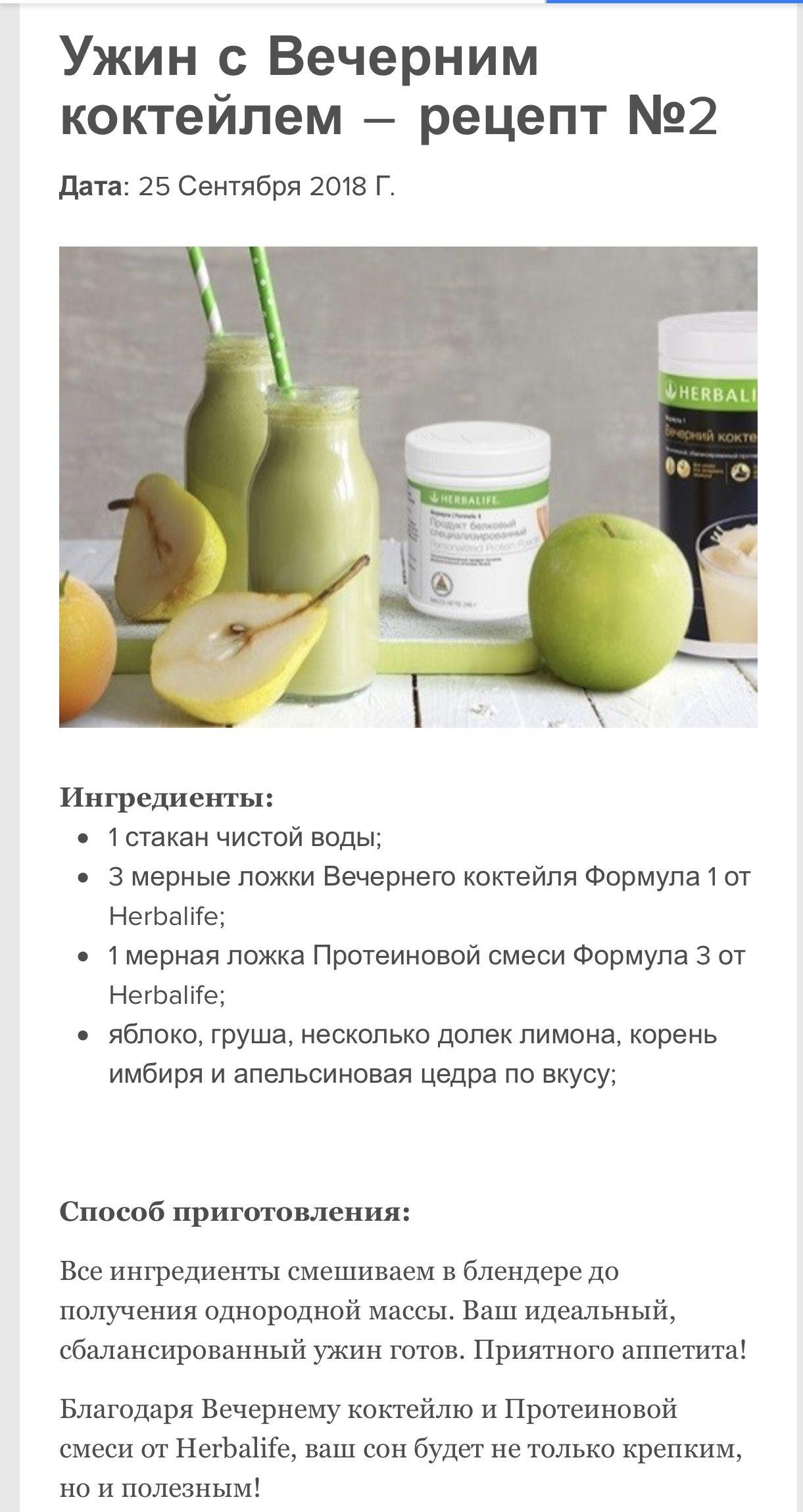 Рецепты Для Диеты С Гербалайф. Рецепты блюд с продуктами Гербалайф