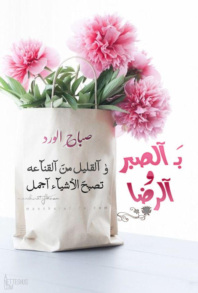 بوستات صباحية روعة بوستات روعة عن الصباح Beautiful Morning Messages Morning Images Beautiful Words