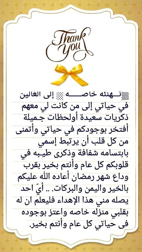 Desertrose أسعد الله قلوبكم بالفرح كل عام وأنتم بخير أعاد الله عليكم شهر رمضان وعيد الفطر أعوام ا مديدة وأنت Happy Eid Eid Greetings Romantic Love Quotes