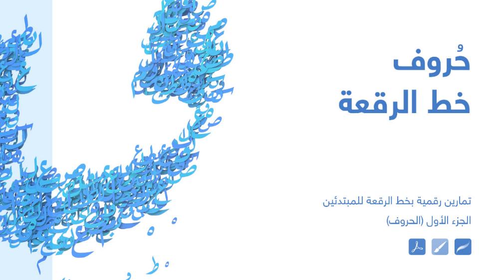 كراسات تدريب بالخط العربي على الآيباد Arabic Calligraphy Worksheets On Ipad Map World Map Worksheets