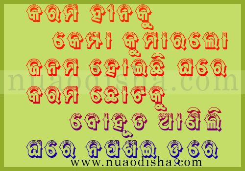 Odia Dhaga Dhamali Odia Loka Katha Odia Proverb Odia Katha O Notha Images Photos And Pictures Proverbs Motivational Quotes Quotes