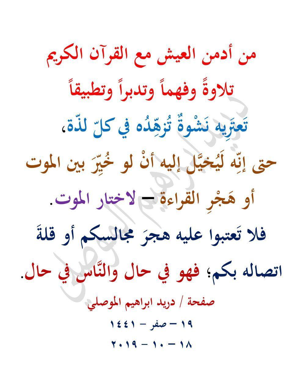 من أدمن العيش مع القرآن الكريم تلاوة وفهما وتدبرا وتطبيقا Calligraphy Arabic Calligraphy