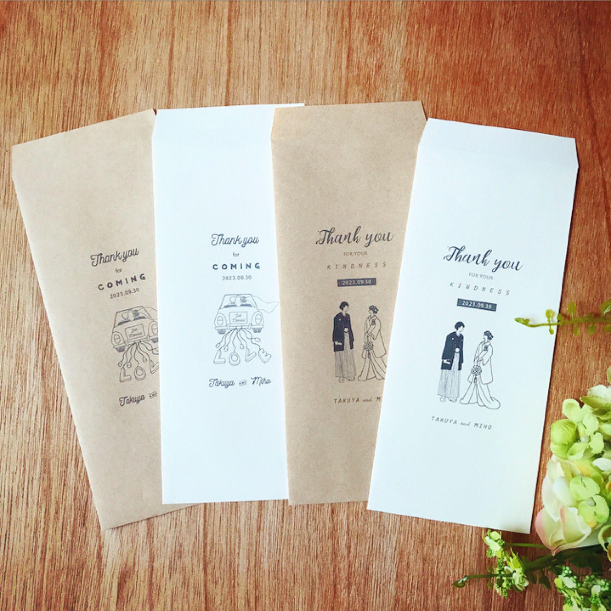 結婚式のお車代や御礼用に、イラスト入りの封筒はいかがですか