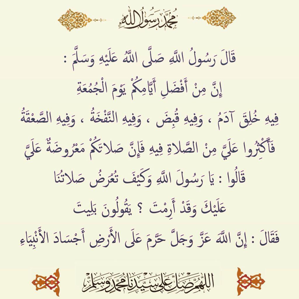 إ ن الل ه ع ز و ج ل ح ر م ع ل ى الأ ر ض أ ج س اد الأ ن ب ي اء Arabic Calligraphy Calligraphy Avl