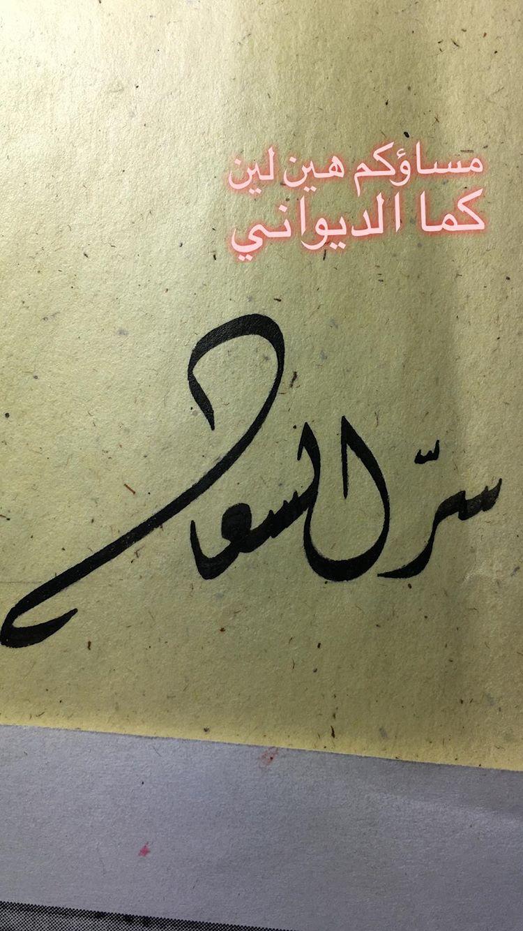 مخطوطات Calligraphy Art Art Calligraphy