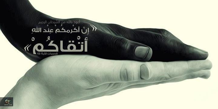 ان اكرمكم عند الله اتقاكم Islam For Kids Quran Verses Islam