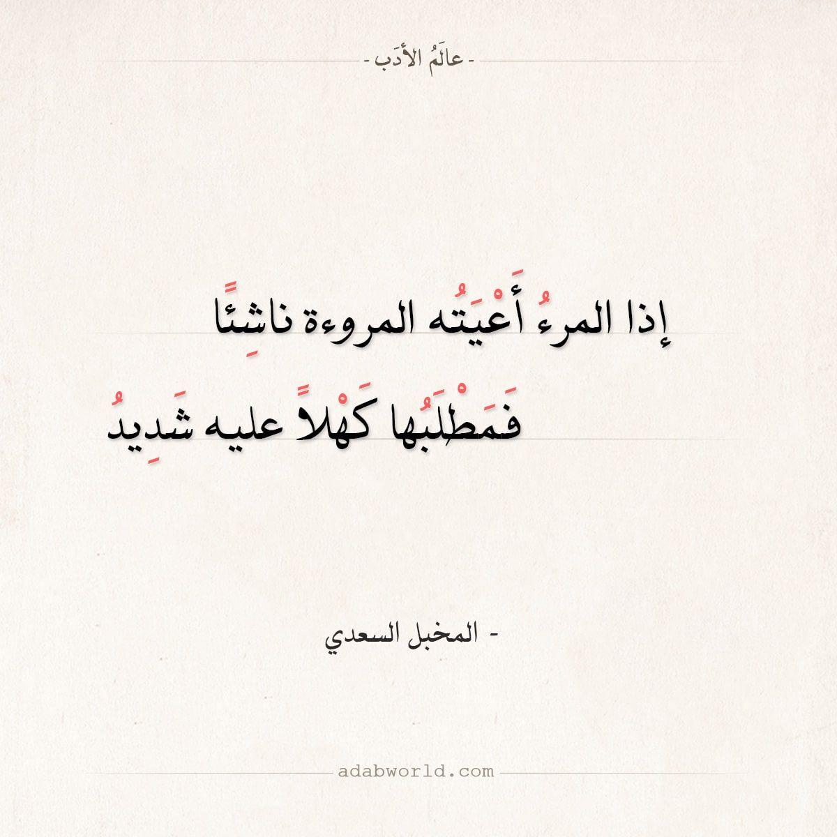 شعر المخبل السعدي ألا يا لقومي للرسوم تبيد عالم الأدب Islamic Calligraphy Words Arabic Calligraphy