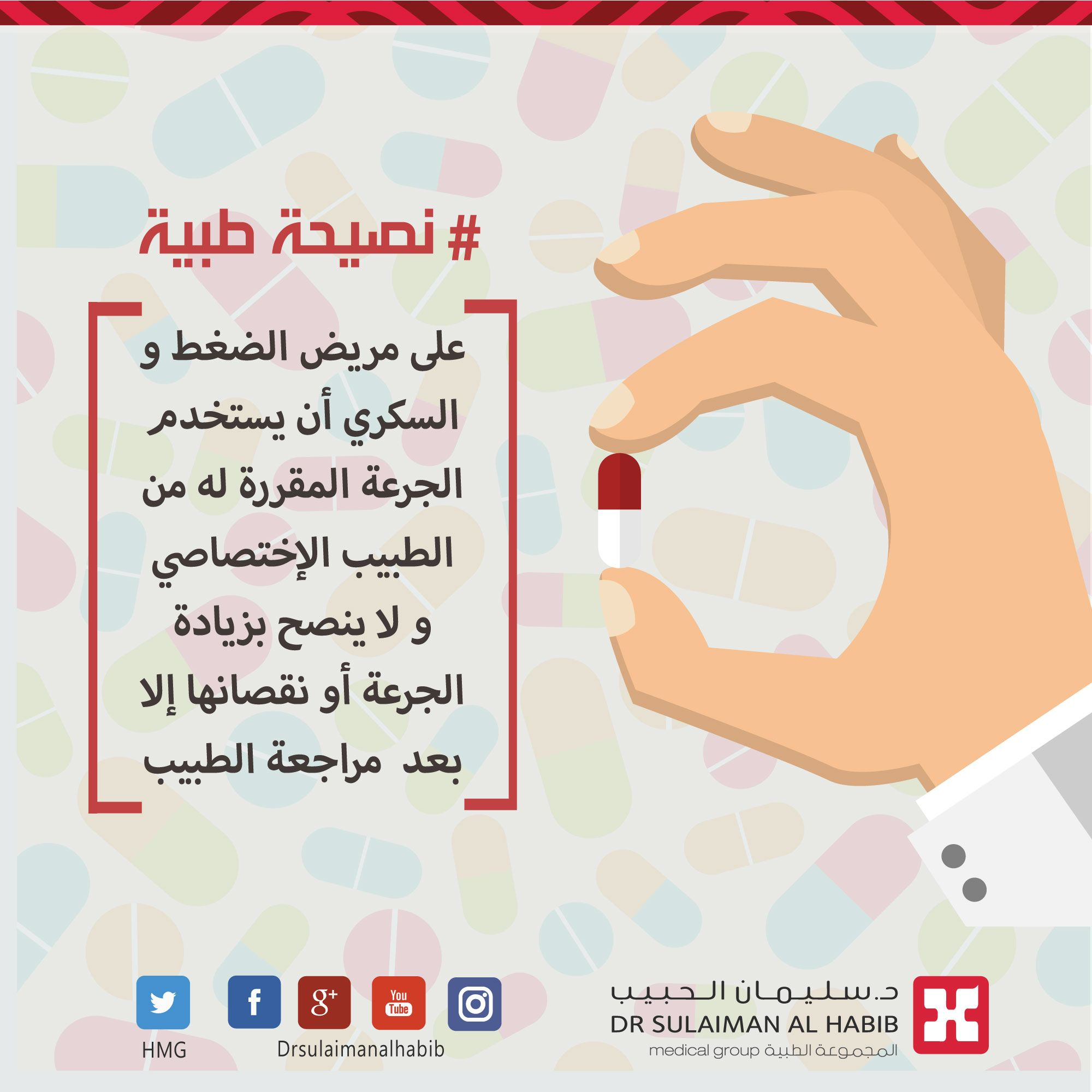Pin By Dr Sulaiman Al Habib Medical G On Health Tips Health Tips Health Tips