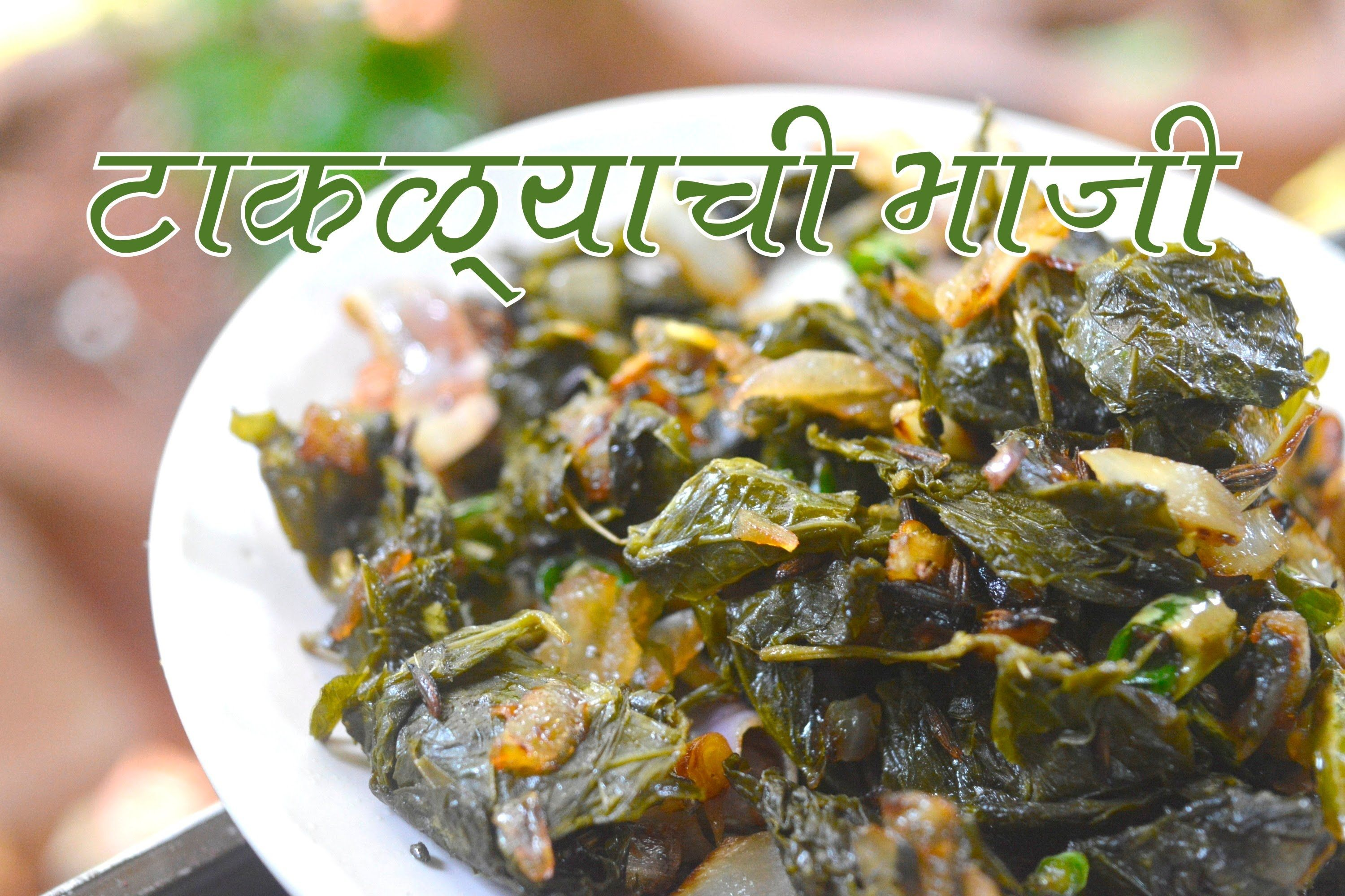 Takla bhaji full recipe in marathi authentic maharashtrian food takla bhaji full recipe in marathi authentic maharashtrian food recipe forumfinder Image collections