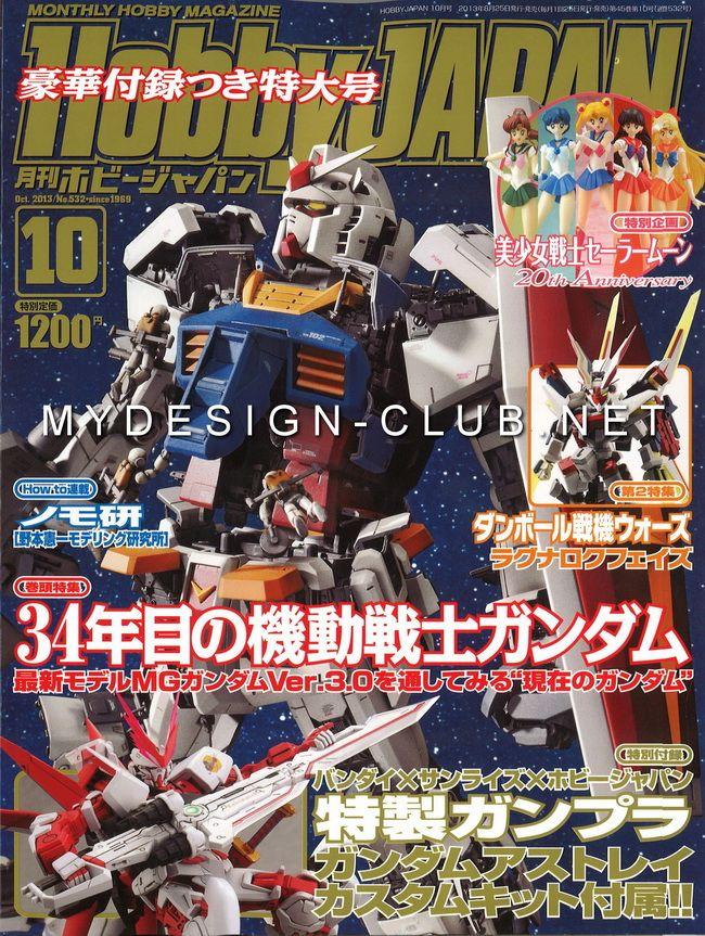 Download full scans hobby japan magazine june 2012 issue | gunjap.