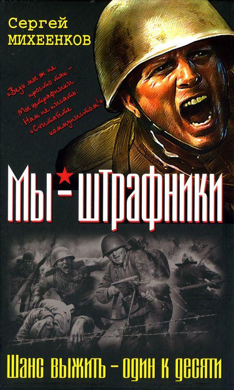 Книги с михеенкова скачать