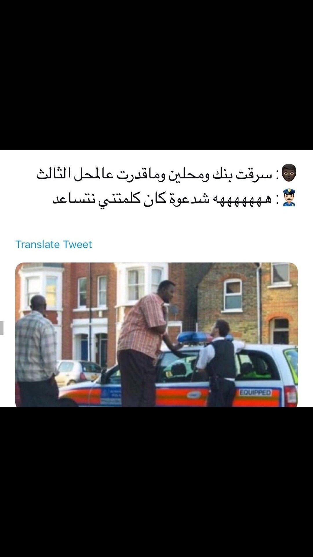 Pin By Jojo On استهبال Some Funny Jokes Funny Arabic Quotes Cover Photo Quotes