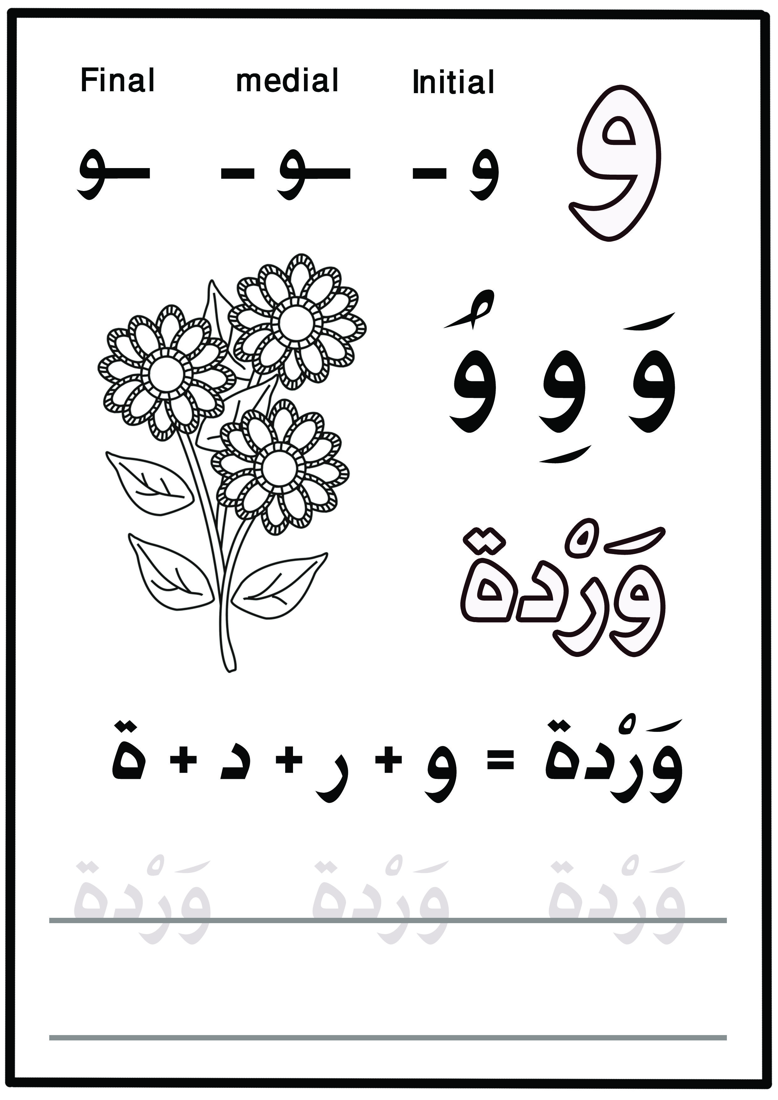 My First Letters and Words book حرف الواو practicelearnarabic