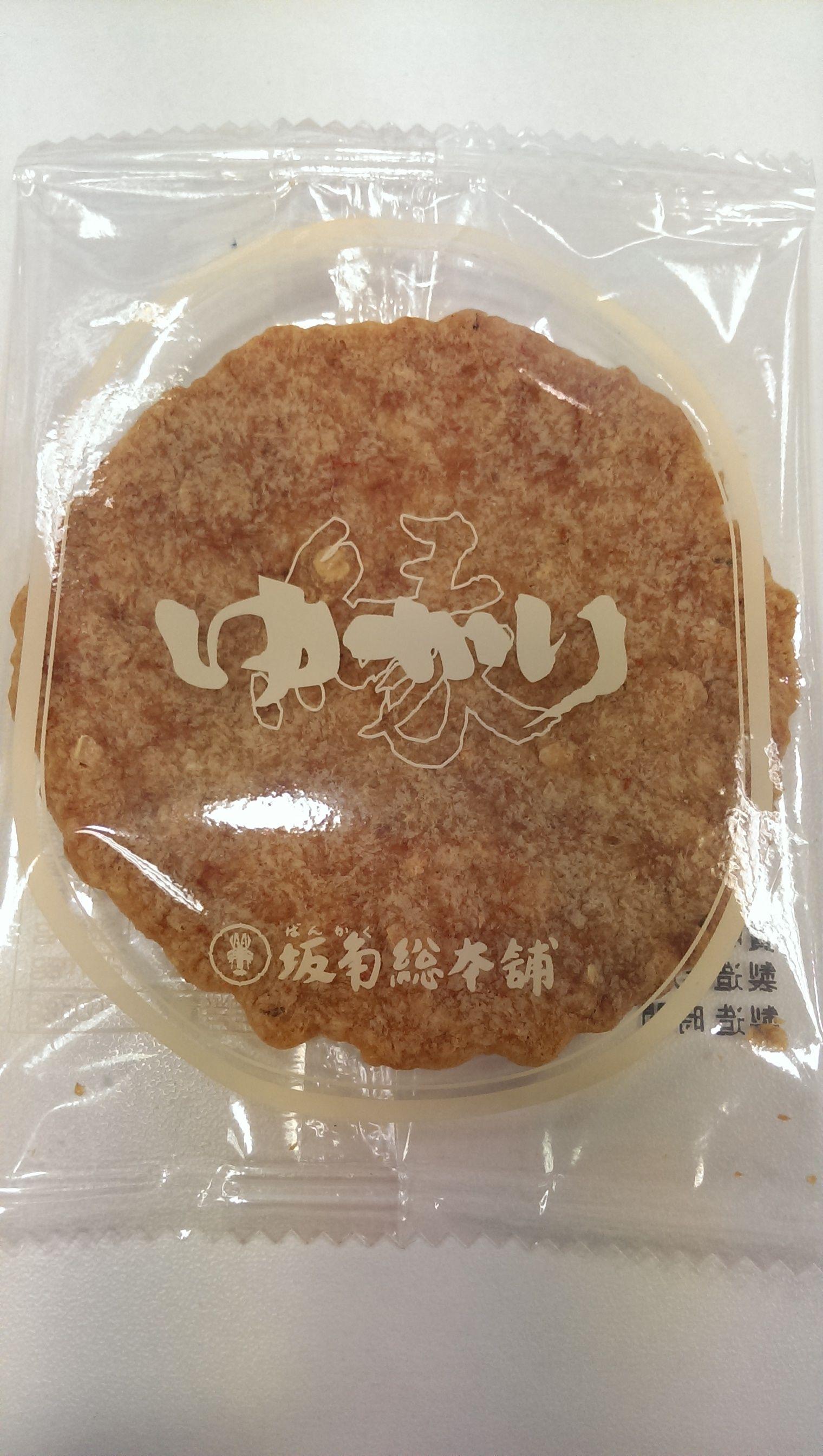 Cuttlefish Crackers japanese snack Yummy Stuffs
