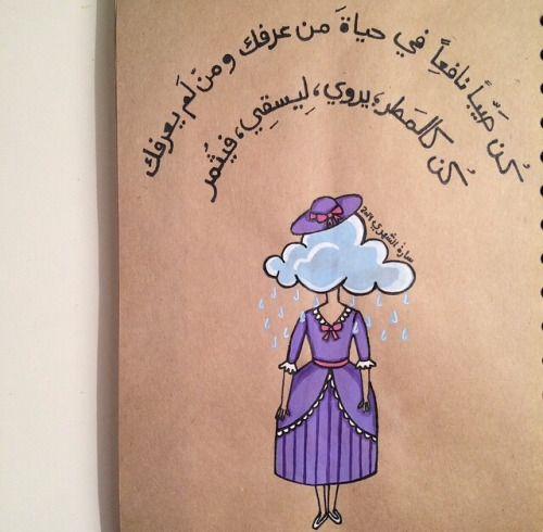 مشاعل الس يف Drawing Quotes Arabic Quotes Words Quotes