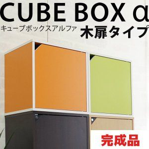 Completed product Cube box storage with wooden door / color box 1 step storage shelf with door Completed product wooden: ACBAD: hous …