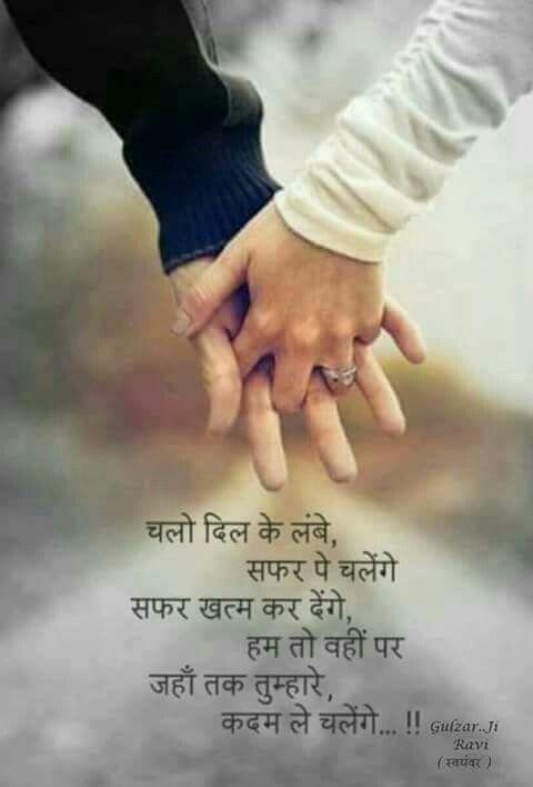 Pin By Pari Tandon On Gulzar Sahab Pinterest Love Quotes Love
