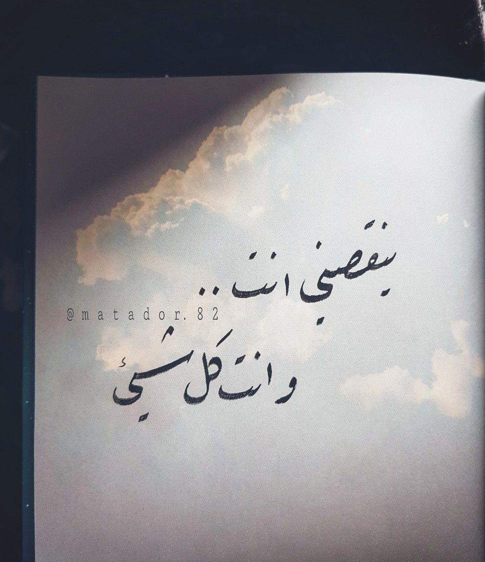 ينقصني انت و انت كل شيء خواطر العراق خط عربي Beautiful Words Words Calligraphy I