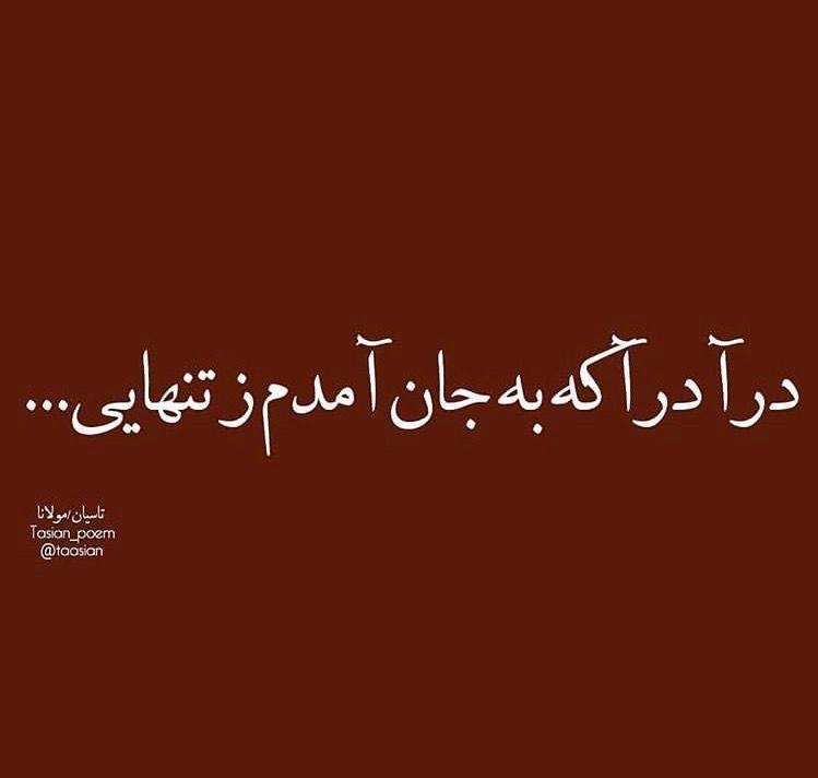 درآ درآ که به جان آمدم ز تنهایی مولانا جلال الدین محمد بلخی مولانا Mevlana Rumi Persian Poetry Persian Poem Love Quotes For Her