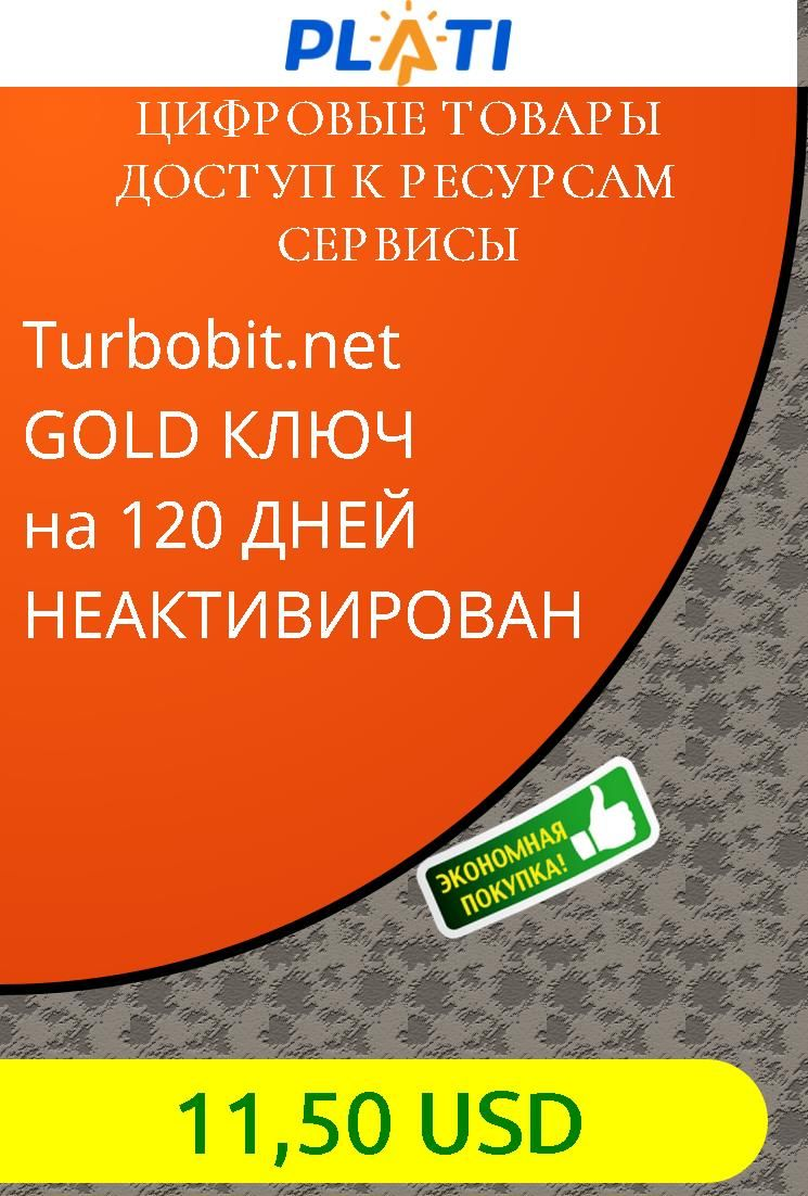 Ключи turbobit net скачать