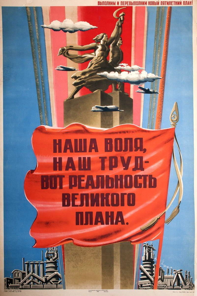 Art  I  Ganf, 1946, 85 x 58 cm  Vintage Original Soviet