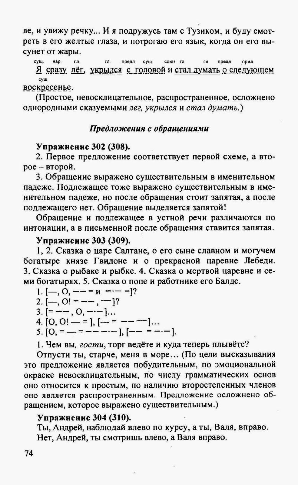 Решебник русский язык 4 класс бунеев скачать электронные книги