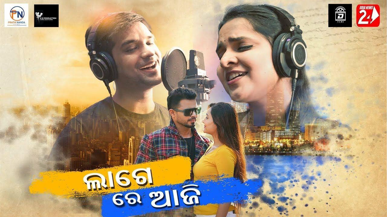 Lage Re Aaji Full Song Swayam Padhi Aseema Panda Lagu