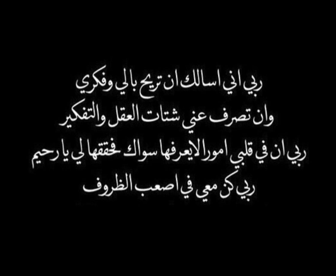 يا رب اني أسألك ان تريح قلبي و فكري و ان تصرف عني شتات العقل و التفكير ربي انا في قلبي امورا لا يعرفها سو Islamic Love Quotes Islamic Quotes Muslim