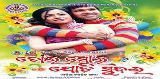 Tora Mora Jodi Sundara Movie Songs Songs Film