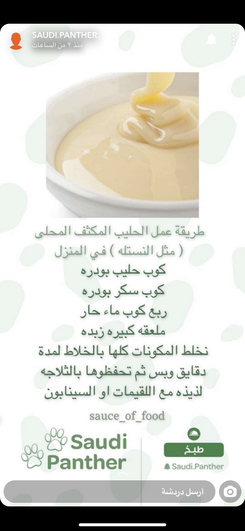 Pin By Hayam Elzwi On Cooking Save Food Coffee Drink Recipes Food Receipes
