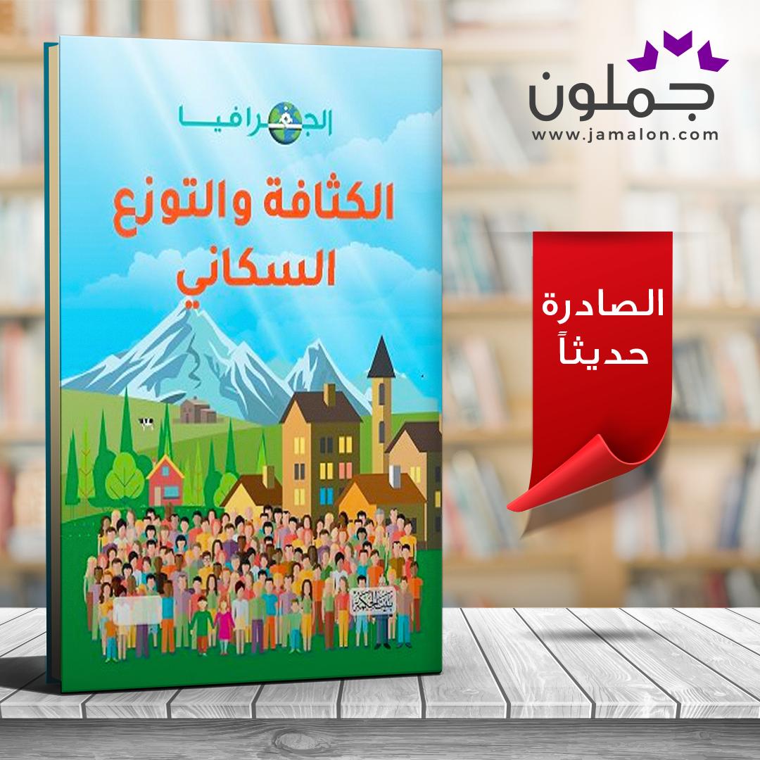 كتاب الجغرافيا الكثافة والتوزع السكاني Book Cover Books Cover