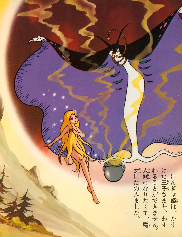 Die Kleine Seejungfrau Andersen Douwa Ningyo Hime The Mermaid Princess Movie 1975 Vintage Cartoon Anime Films Old Anime
