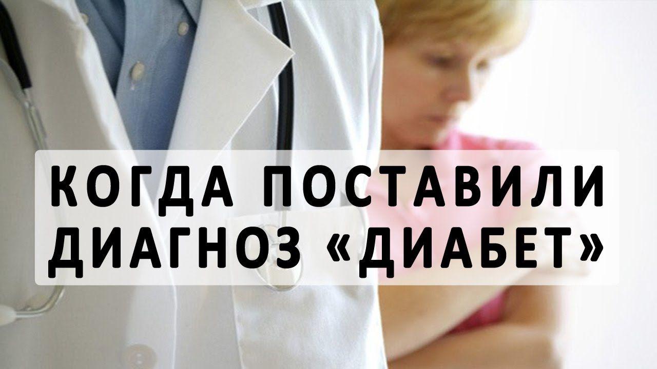 Сахарный диабет: симптомы, причины, диагностика и лечение ...