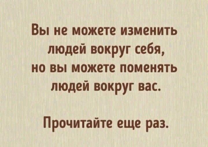 Pin Ot Polzovatelya Irina Egorycheva Na Doske Citatnik Mudrye Citaty Pravdivye Citaty Umnye Citaty