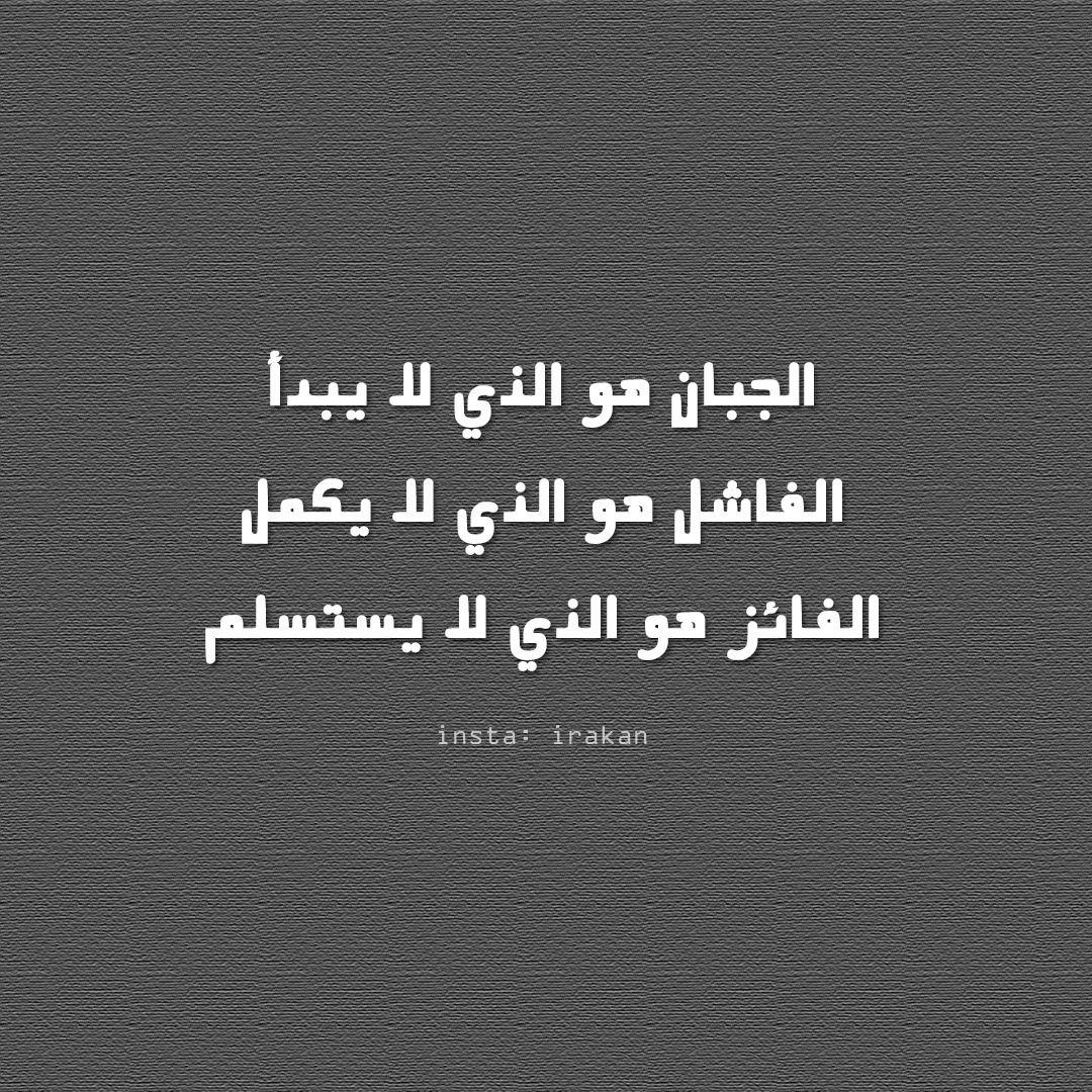 الجبان هو من لا يبدأ الفاشل هو من لا يكمل الفائز هو من لا يستسلم Talking Quotes Arabic Quotes Words