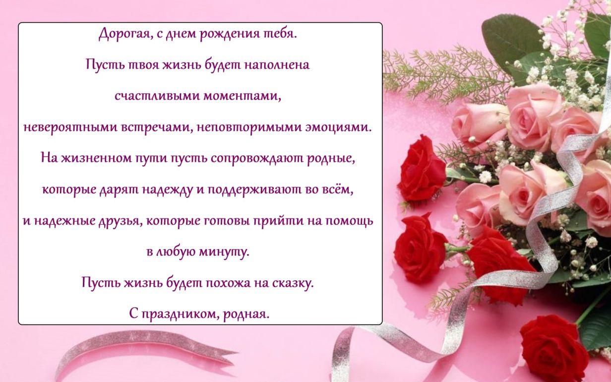 Поздравление с днём рождения коллеге-подруге женщине в стихах красивые