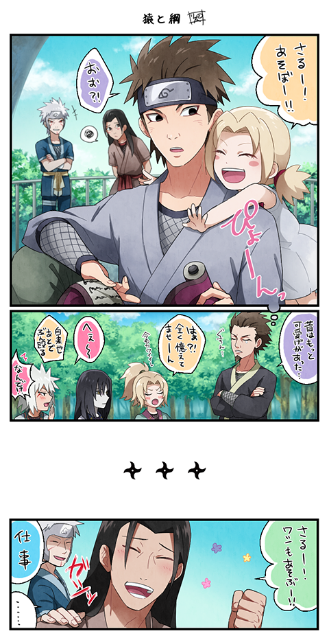 Цунадэ комиксы на источнике фото 371-959