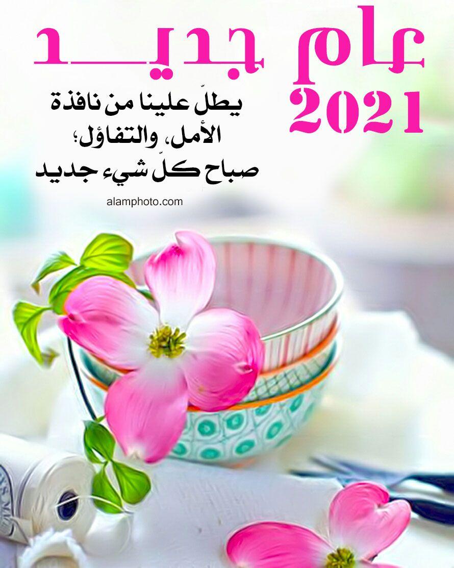 كلمات السنة الجديدة 2021 عالم الصور Happy New Year Gif Happy New Year Photo Cute Love Wallpapers