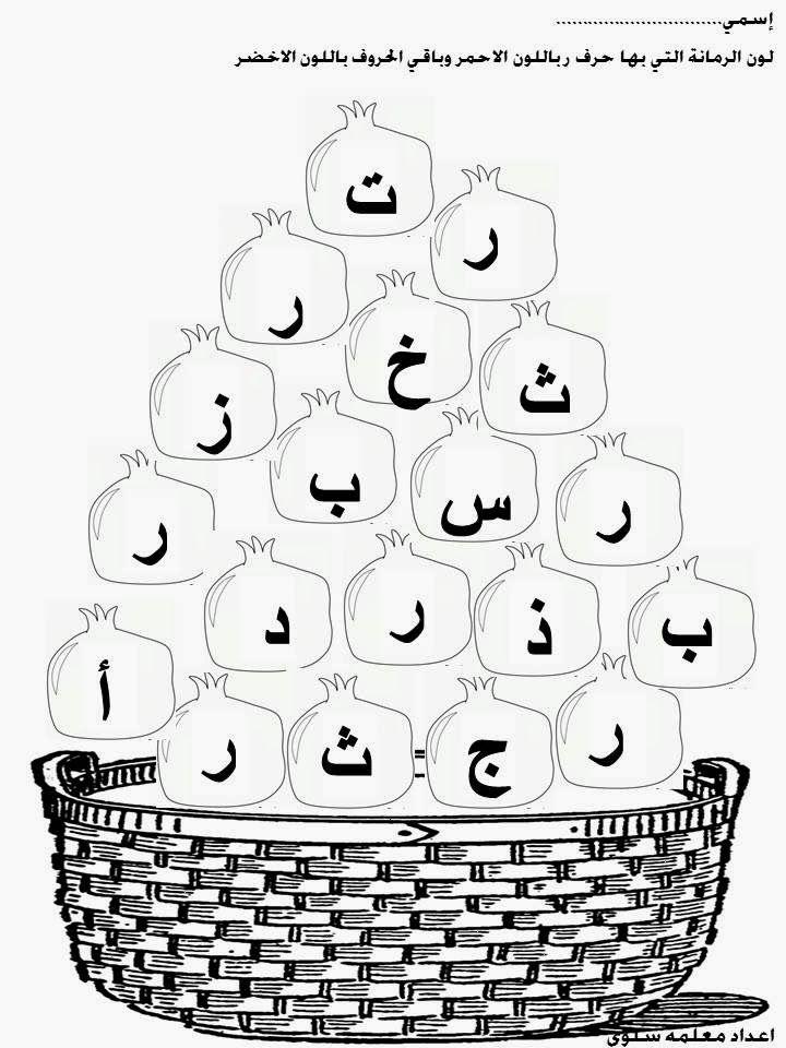 روضــــتــــــي أوراق عمل حرف ر Arabic Alphabet Letters Learn Arabic Alphabet Arabic Alphabet