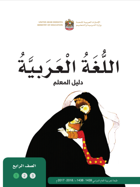دليل المعلم اللغة العربية للصف الرابع الفصل الاول 2017 2018 Book Publishing Ministry Of Education Textbook